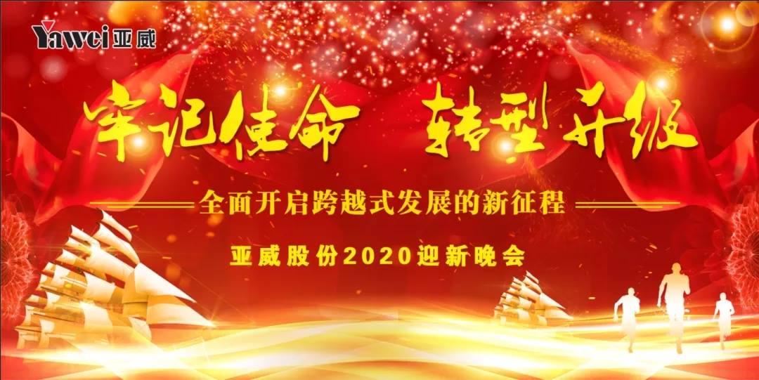 """""""牢记使命,转型升级""""亚威股份2020迎新晚会圆满成功"""